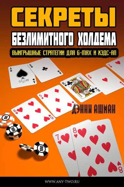 казино холдем секреты игры