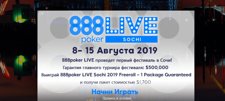 Tickets to Sochi and the semi-annual financial report 888Poker