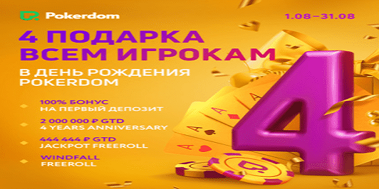 PokerDom is giving away birthday presents!